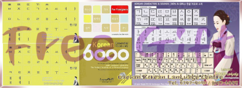 freegift for Daehan Korean Learners ~