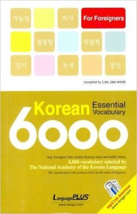 Promotion for Free Korean Eng Dictionary